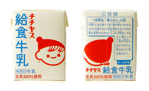 Chichiyasu-TetraBrik-front-back-494