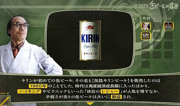 kirin_beer_univ_of_art_2
